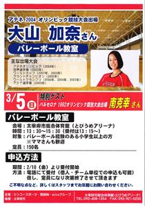 大山加奈さんバレーボール教室